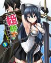 Himekishi ga Classmate!