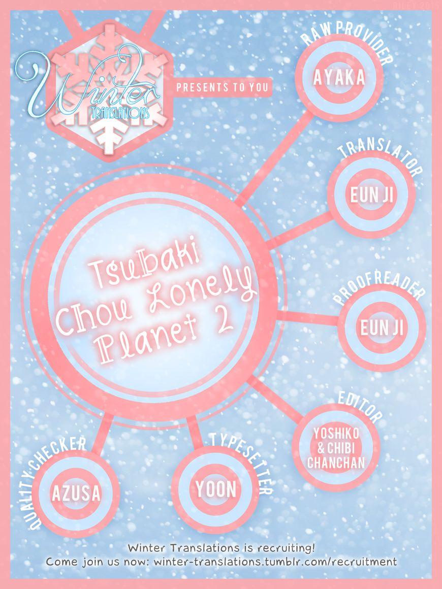 Tsubaki-chou Lonely Planet 2 Page 1