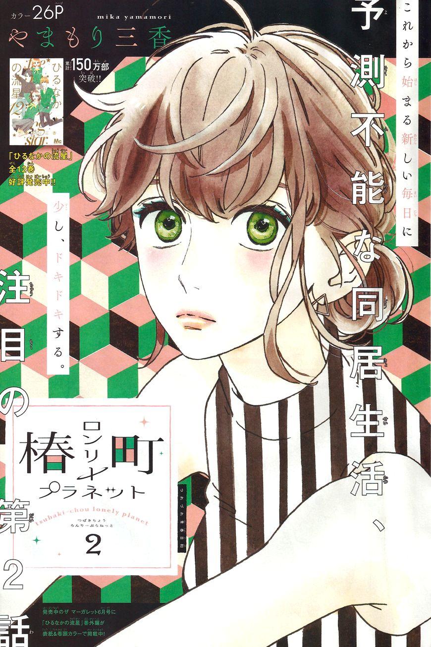 Tsubaki-chou Lonely Planet 2 Page 2