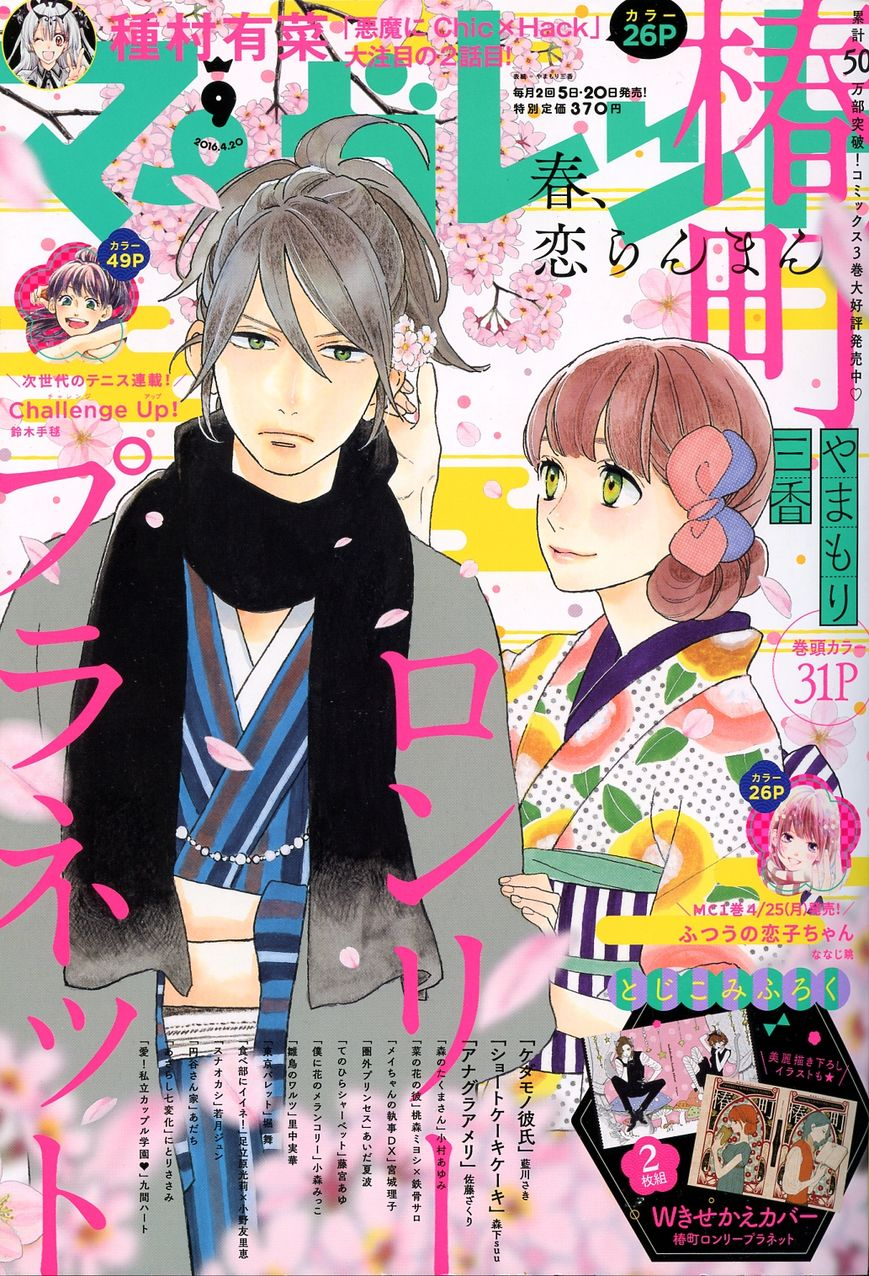 Tsubaki-chou Lonely Planet 21 Page 2