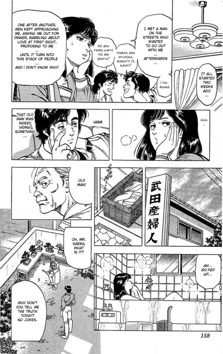 City Hunter 106 Page 3