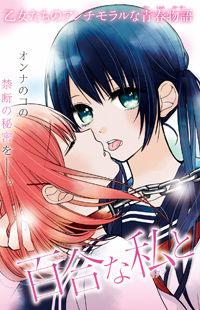 Yuri na Watashi to Akuma na Kanojo (?)