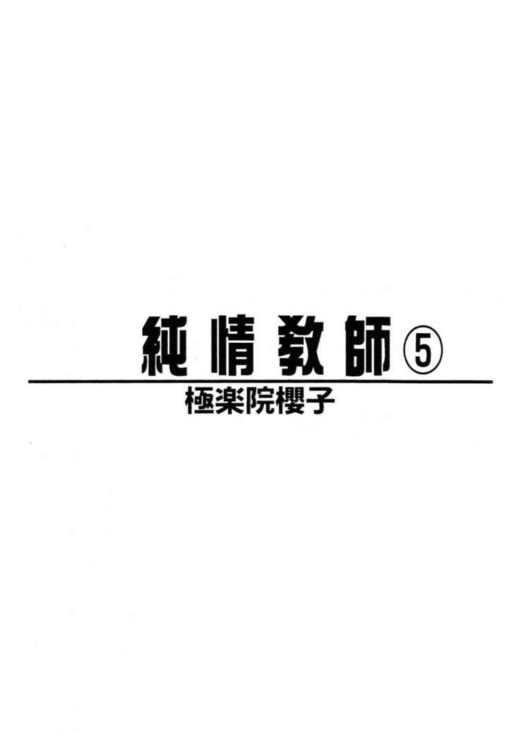 Boku no Suki na Sensei 1.1 Page 2