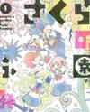 Sakura no Sono (FUMI Fumiko)