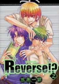 Reverse!?