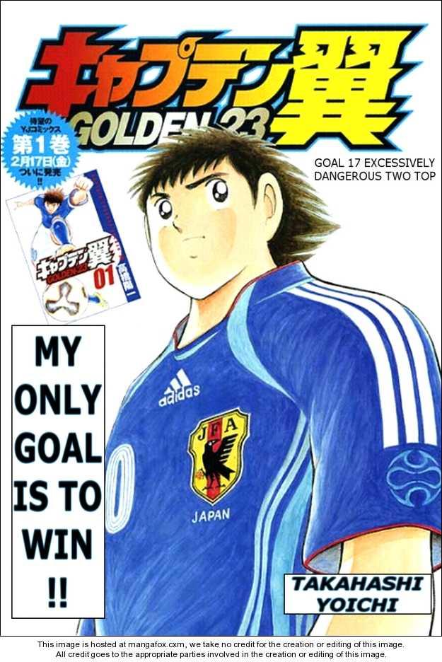 Captain Tsubasa Golden-23 17 Page 1