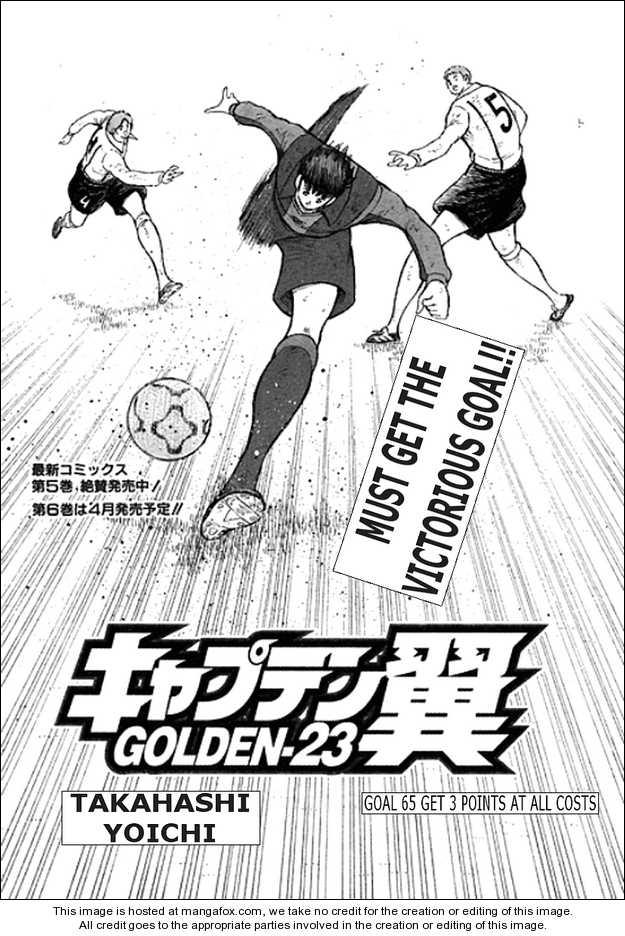 Captain Tsubasa Golden-23 65 Page 1
