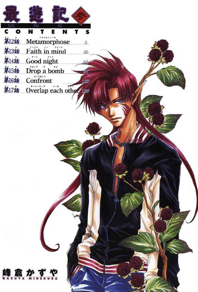 Saiyuki 12 Page 1