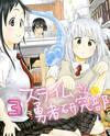 Slime-san to Yuusha Kenkyuubu