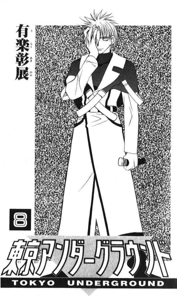 Tokyo Underground 42 Page 1