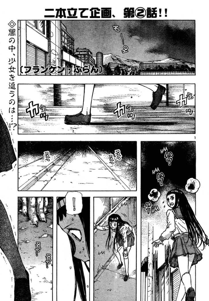 Franken Fran 13 Page 2