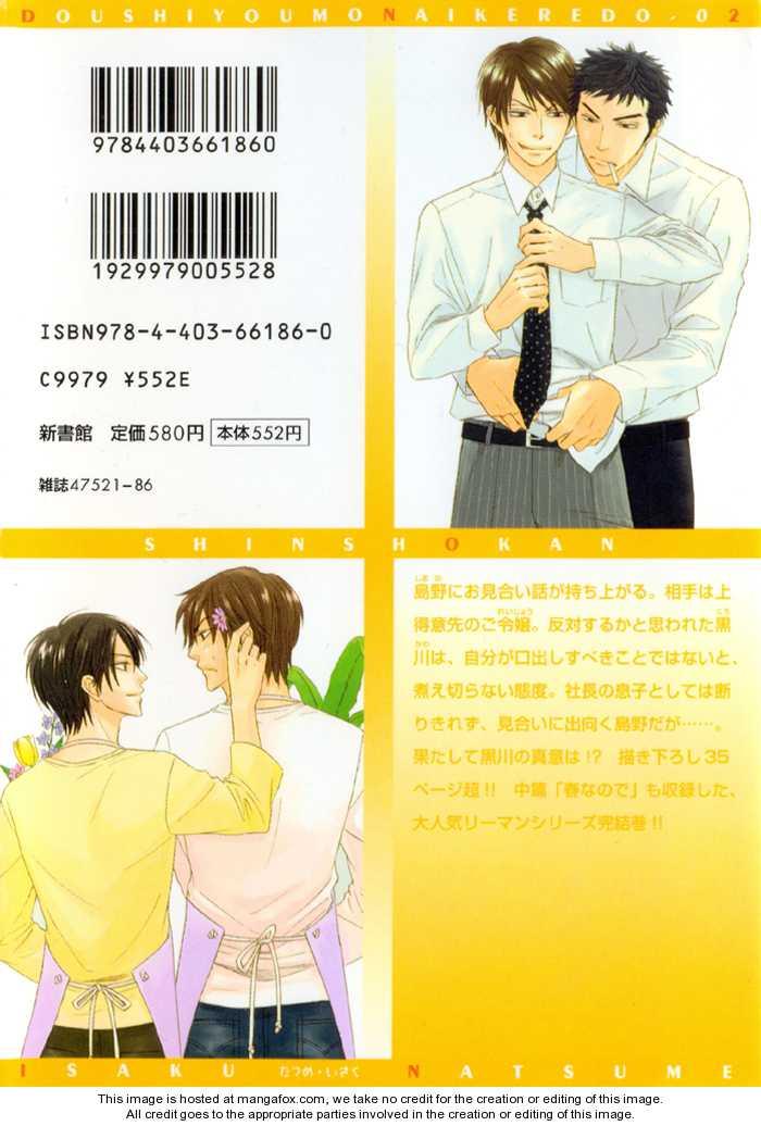 Doushiyoumo Nai Keredo 5.1 Page 3