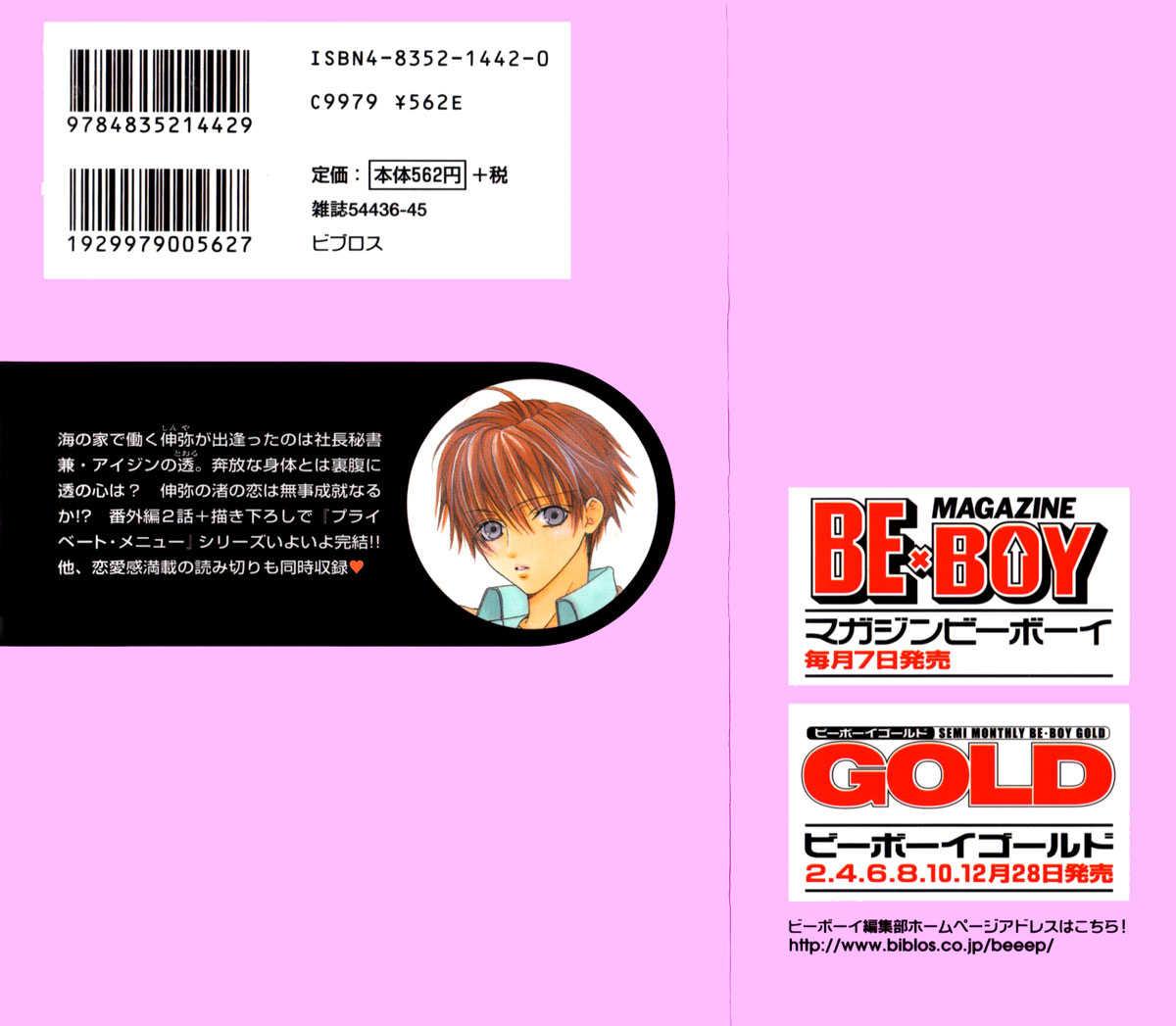 Haitoku no Love Sick 1 Page 2