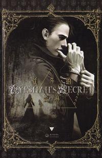 Ayeshah's Secret