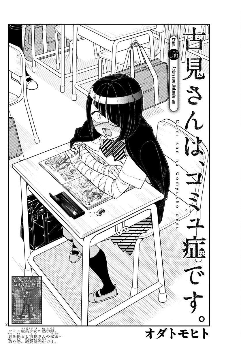 Komi-san wa Komyushou Desu 156 Page 2