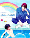 Free! dj - The Mermaid Is in the Aquarium