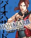 Biohazard - Heavenly Island