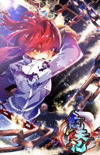 Demon Sky Chronicles