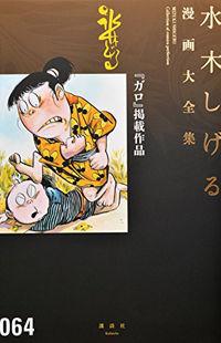 """""""Garo"""" Keisai Sakuhin"""