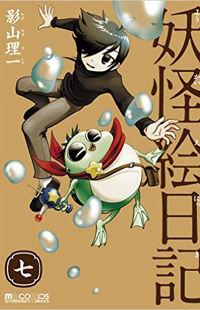 Kiitarou Shounen no Youkai Enikki