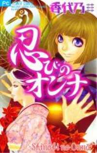 Shinobi no Onna