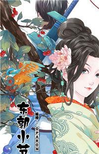 Dongguo Xiaojie