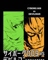 Cyborg 009 vs Devilman: Breakdown