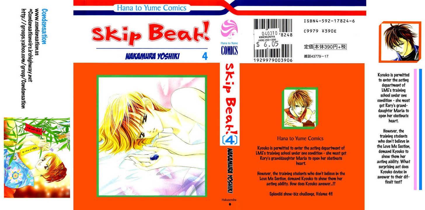 Skip Beat 18 Page 1