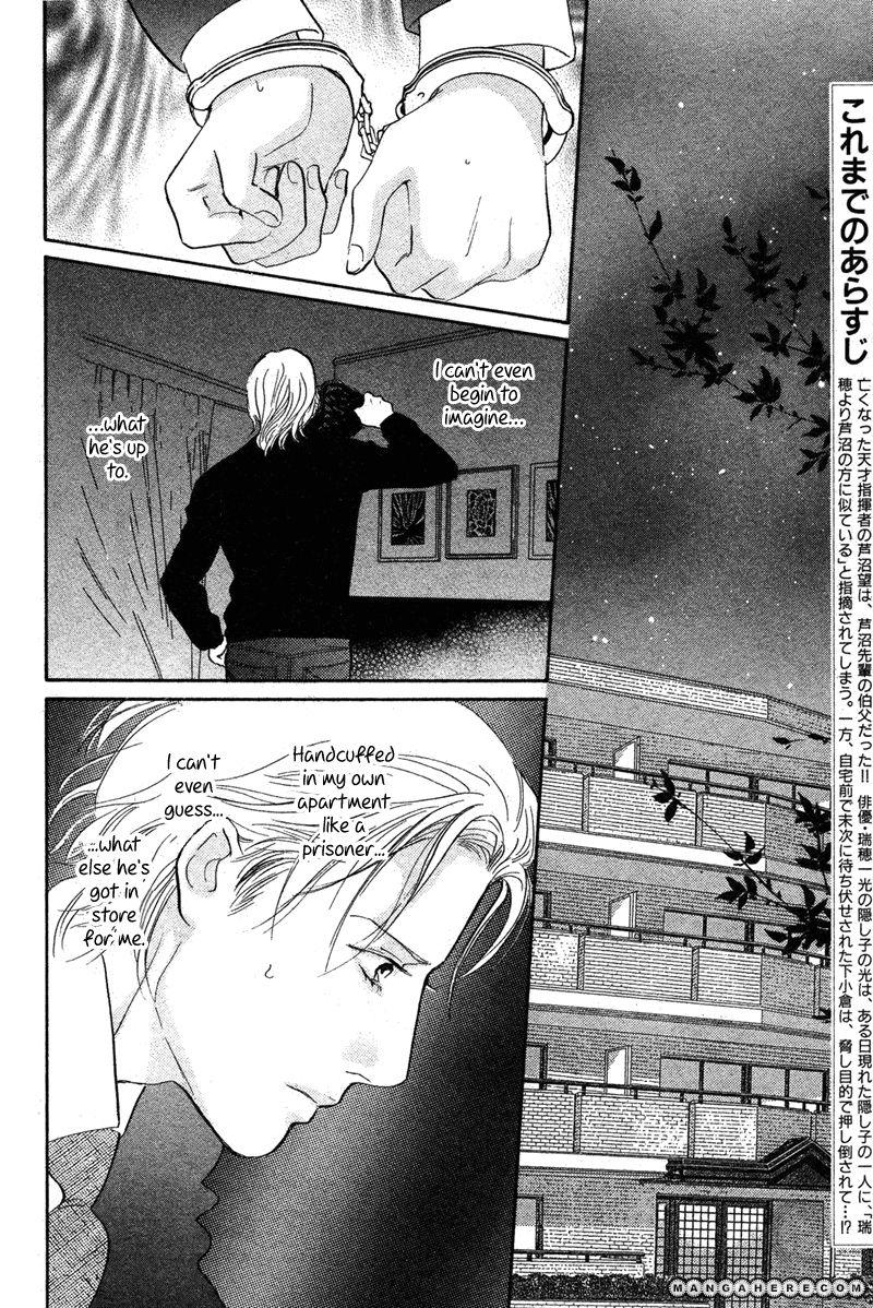 Nanahikari 16 Page 2