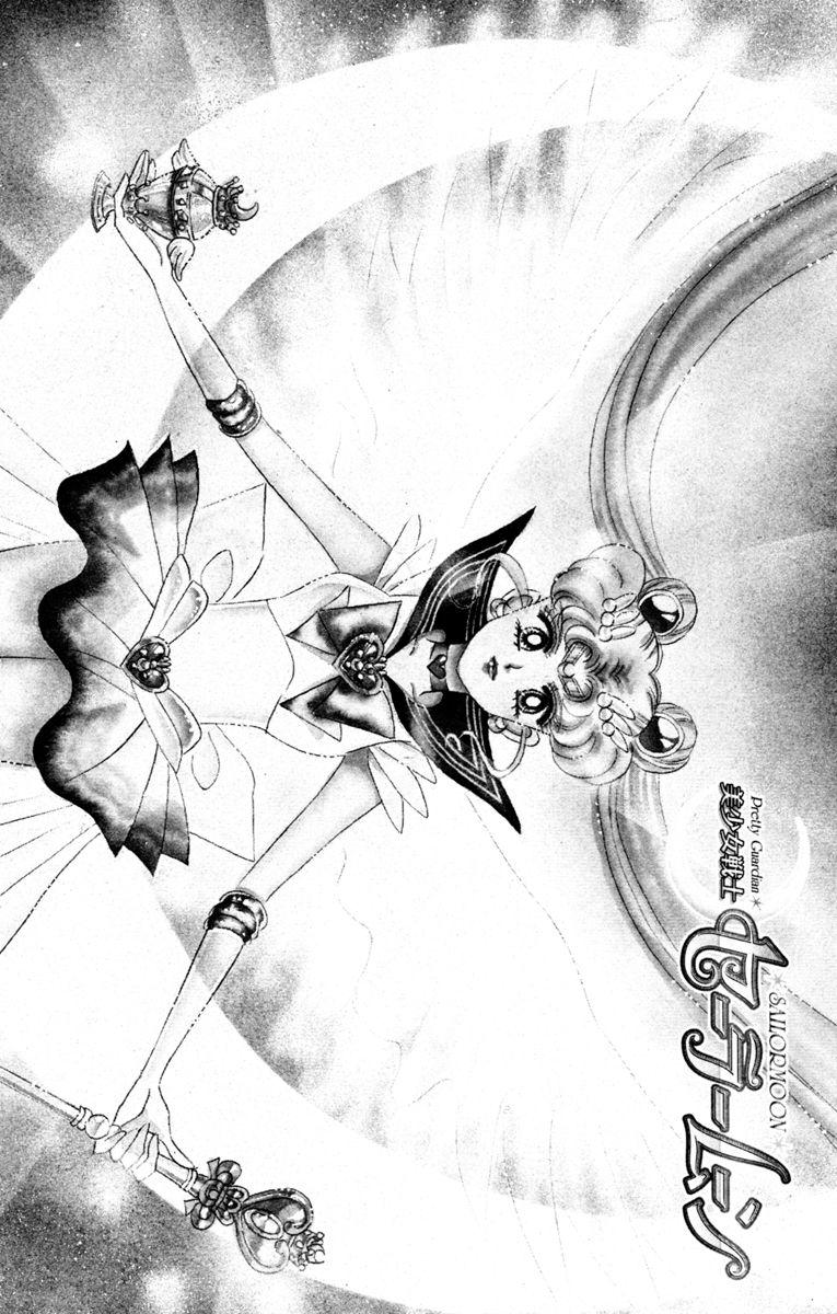 Sailor Moon 33 Page 2