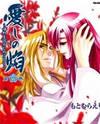 Kanashi no Homura - Yume Maboroshi no Gotoku
