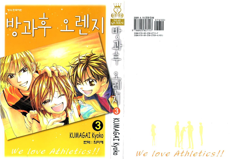 Houkago Orange 12 Page 1