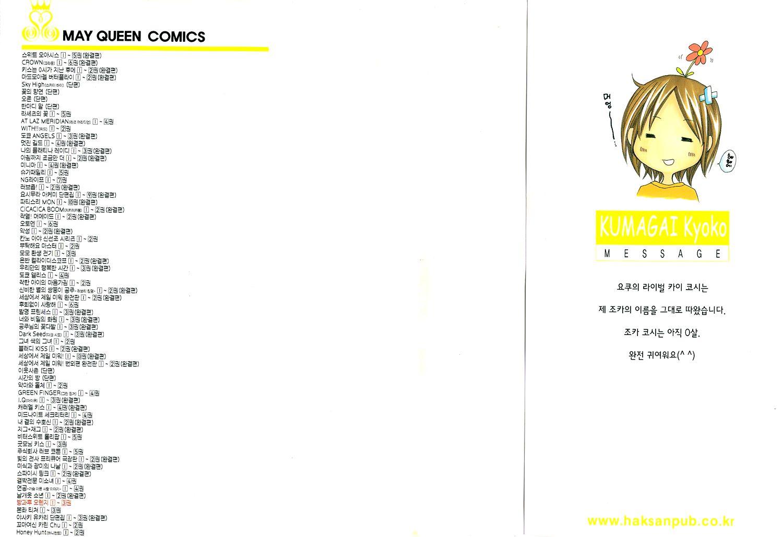 Houkago Orange 12 Page 2