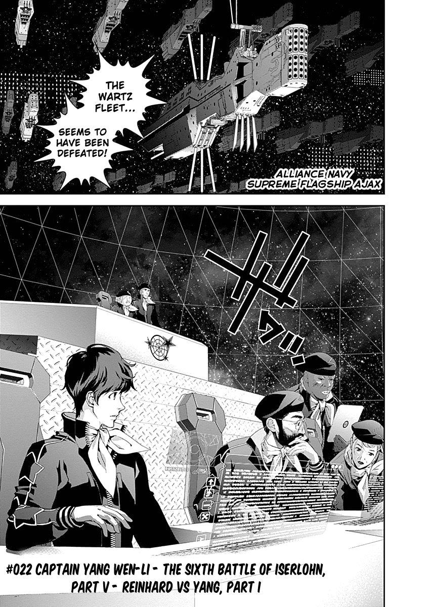 Ginga Eiyuu Densetsu (FUJISAKI Ryu) 22 Page 1