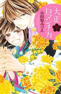 Taishou Romantica