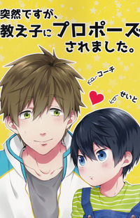 Free! dj - My Student Suddenly Proposed to Me