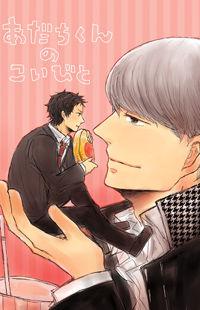 Persona 4 dj - Adachi Lover