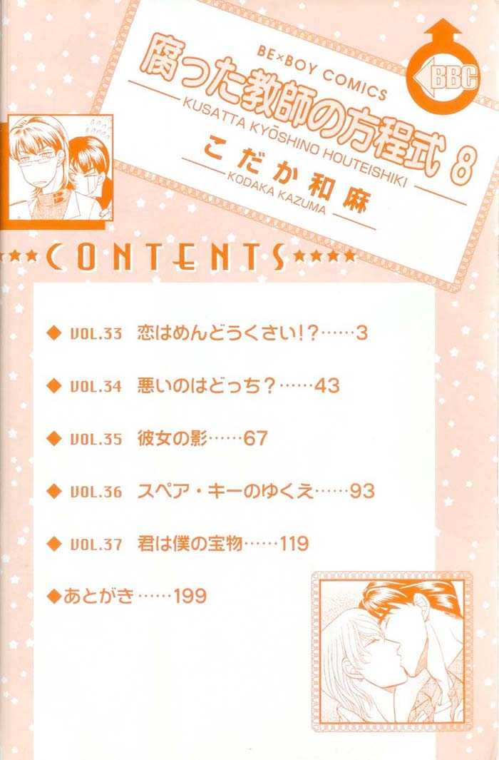 Kusatta Kyoushi no Houteishiki 33 Page 2