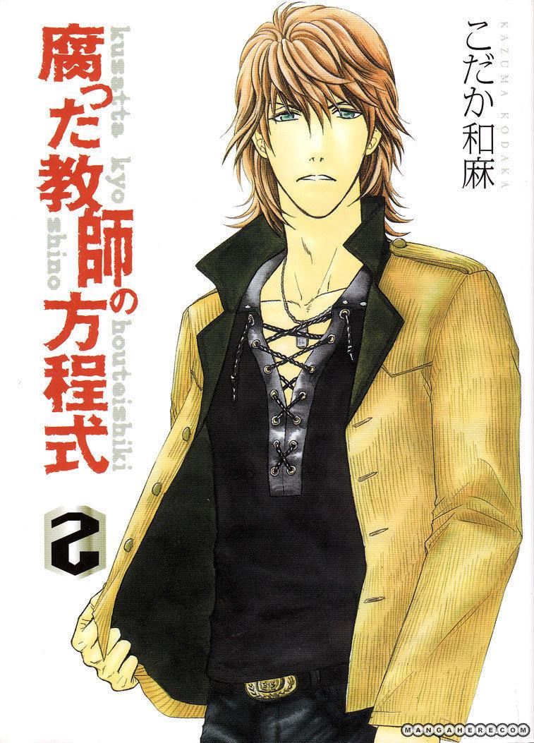 Kusatta Kyoushi no Houteishiki 47.3 Page 2