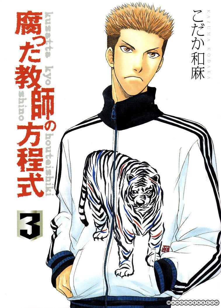 Kusatta Kyoushi no Houteishiki 47.3 Page 3