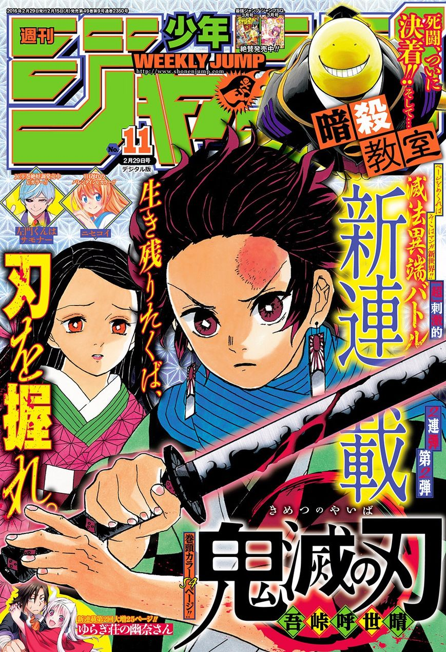 Kimetsu no Yaiba 1 Page 1