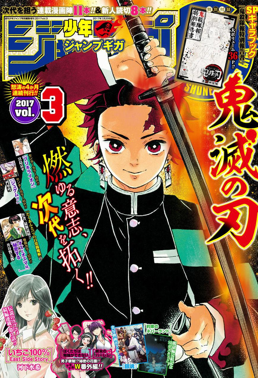 Kimetsu no Yaiba 67 Page 1