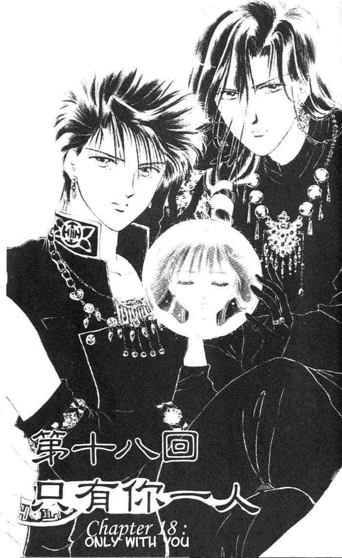 Fushigi Yuugi 18 Page 2