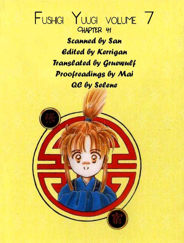 Fushigi Yuugi 41 Page 2