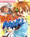 Toaru Majutsu no Kinsho Mokuroku dj - 100 Man Doru no Best Order!