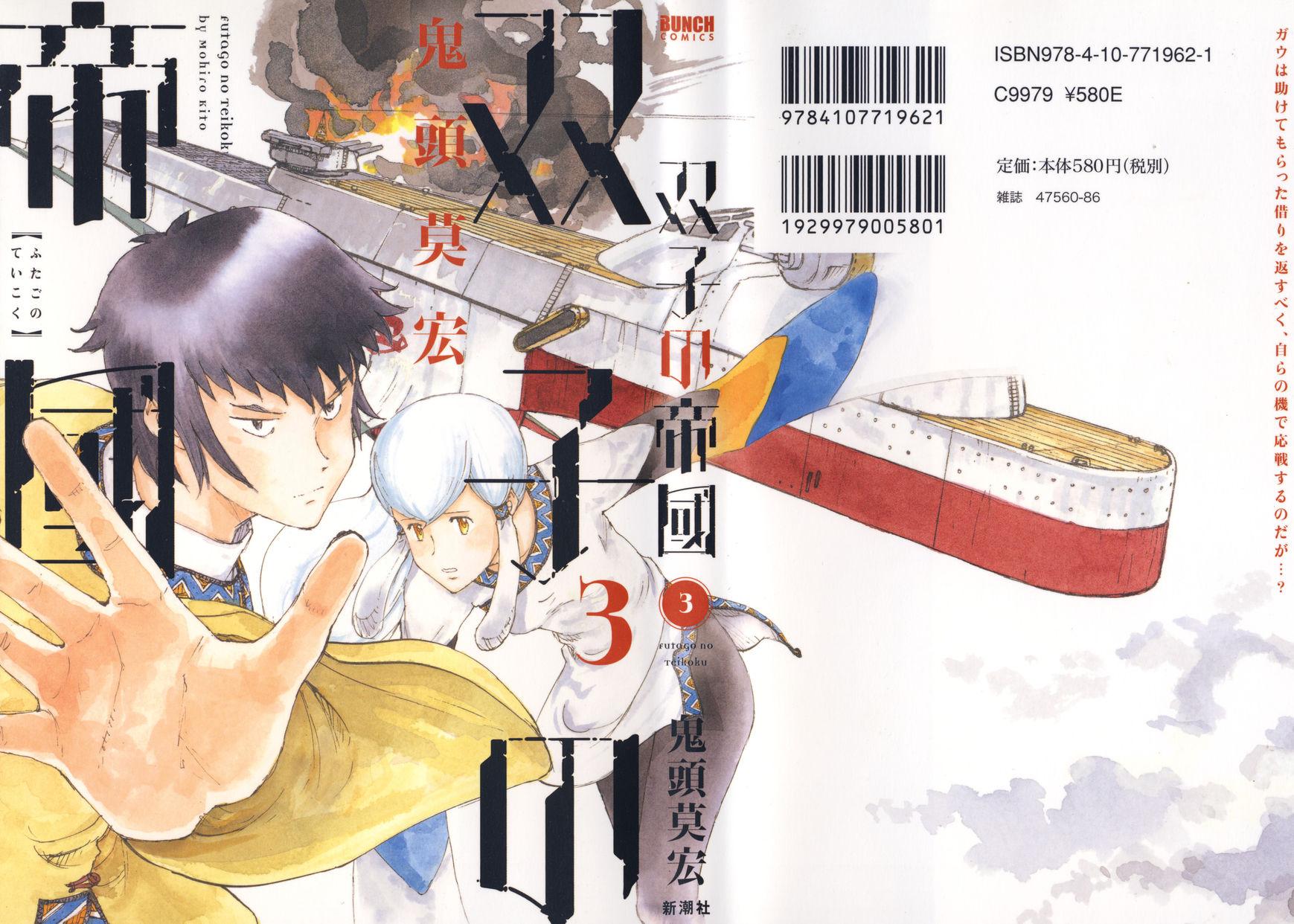 Futago no Teikoku 13 Page 1