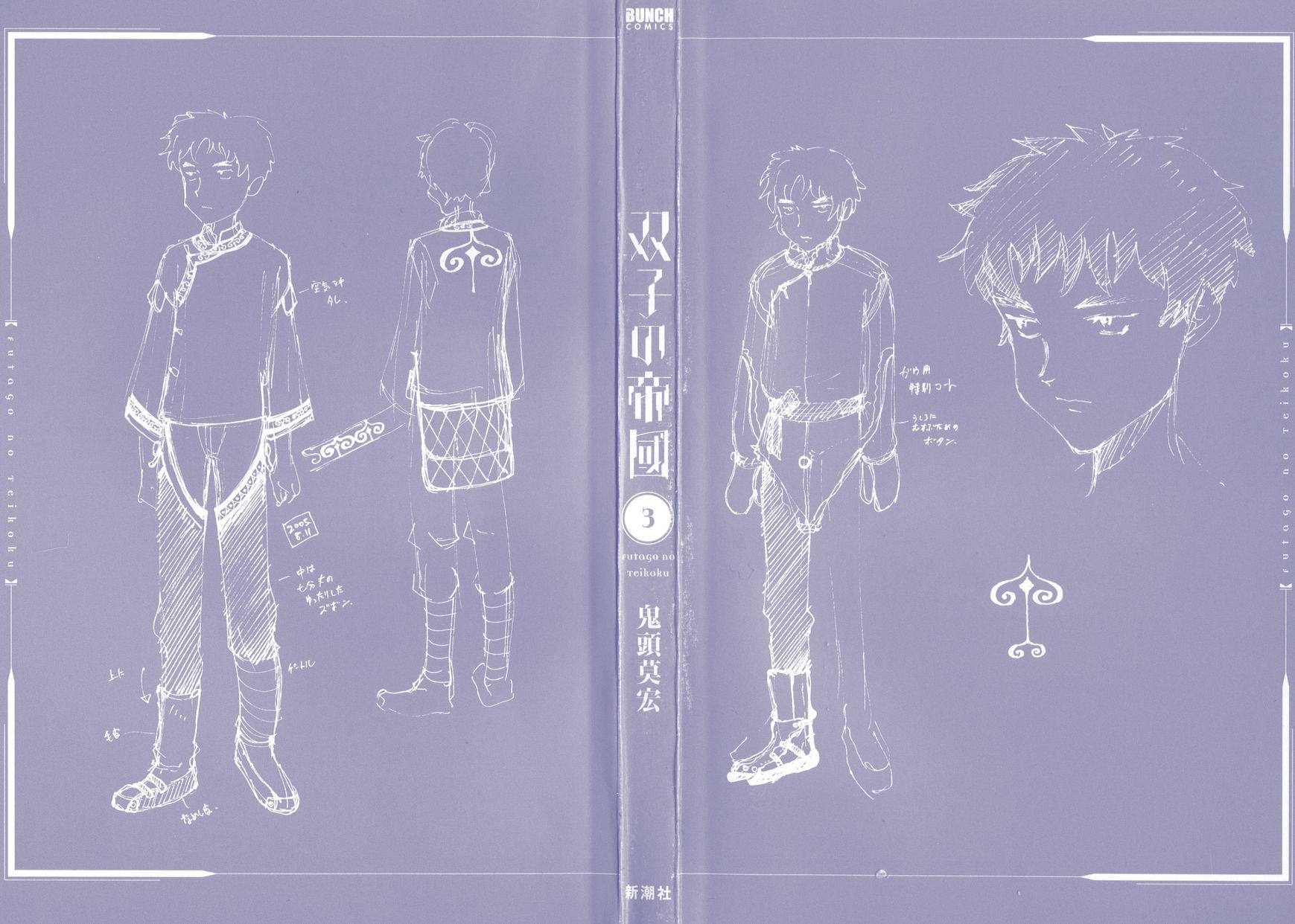 Futago no Teikoku 13 Page 2