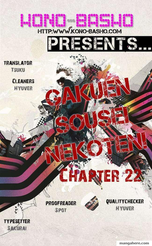 Gakuen Sousei Nekoten! 22 Page 3