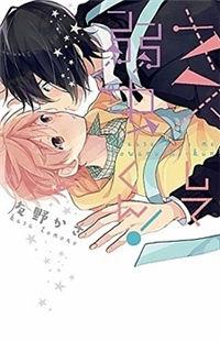 Kiss Shite Yowamushi-kun!