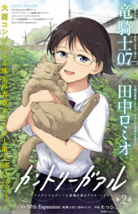 "Country Girl - ""Tri Anthology - Sanmenkyou no Kuni no Alice"" Yori"